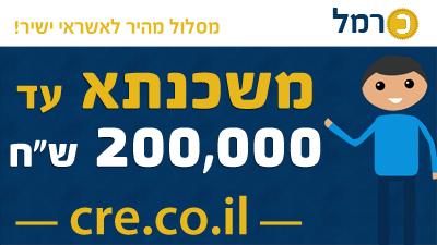 הלוואה | משכנתא עד 200,000 שח